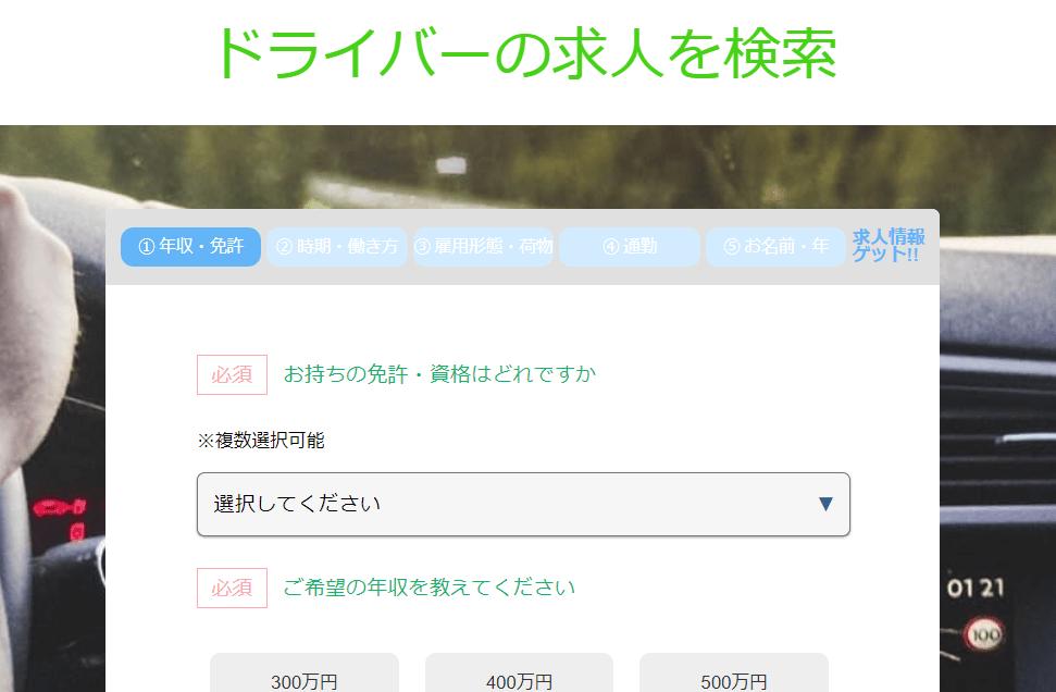 ドライバーの求人を検索